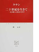 二十世紀を生きて ある個人と政治の哲学 (中公クラシックス)(中公クラシックス)