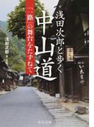 浅田次郎と歩く中山道 『一路』の舞台をたずねて (中公文庫)(中公文庫)