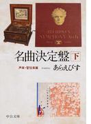 名曲決定盤 改版 下 声楽・管弦楽篇 (中公文庫)(中公文庫)