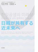日韓が共有する近未来へ (ゆにっとフォンテ)