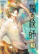 鵺の絵師(3)(Nemuki+コミックス)