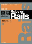 改訂3版 基礎 Ruby on Rails