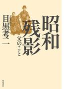 昭和残影 父のこと(角川書店単行本)