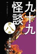 九十九怪談 第八夜(角川書店単行本)