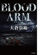 BLOOD ARM(角川書店単行本)