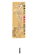 プチャーチン(中経出版)
