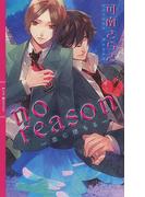 no reason(リンクスロマンス)