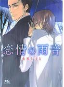 恋情の雨音(幻冬舎ルチル文庫)