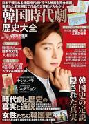 韓国時代劇歴史大全 2015年度版(扶桑社MOOK)