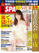 別冊SPA!30~40代「格差社会を勝ち抜く裏の道」読本(別冊SPA!)