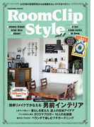 RoomClip Style vol.2(扶桑社MOOK)