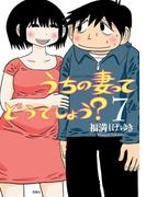 うちの妻ってどうでしょう? 7(アクションコミックス)