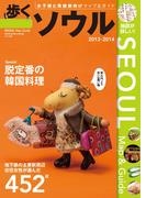 歩くソウル 2013 - 2014