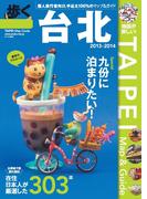歩く台北 2013 - 2014