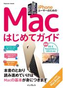 【期間限定ポイント50倍】iPhoneユーザーのためのMacはじめてガイド -Mac OS X Yosemite & iOS8対応-