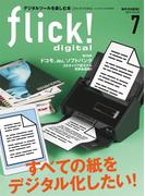 flick! 2015年7月号(flick!)