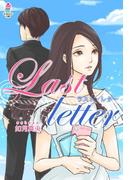 Last letter ~ラスト・レター~(マカロン文庫)