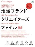 別冊Discover Japan 地域ブランドクリエイターズファイル(別冊Discover Japan)