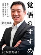 覚悟のすすめ(角川新書)