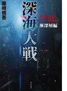 【期間限定価格】深海大戦 Abyssal Wars 漸深層編(角川書店単行本)