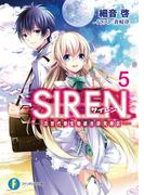 S.I.R.E.N.5 ―次世代新生物統合研究特区―(富士見ファンタジア文庫)