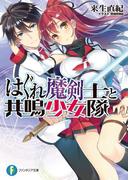 はぐれ魔剣士と共鳴少女隊(富士見ファンタジア文庫)