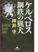 ケルベロス 鋼鉄の猟犬(幻冬舎文庫)