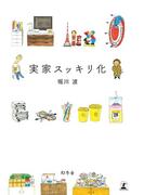 【期間限定価格】実家スッキリ化(幻冬舎単行本)