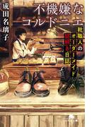 不機嫌なコルドニエ 靴職人のオーダーメイド謎解き日誌(幻冬舎文庫)