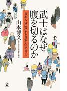 武士はなぜ腹を切るのか 日本人は江戸から日本人になった(幻冬舎単行本)