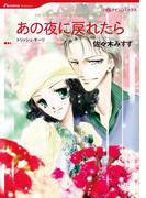 拒絶された恋セット vol.1(ハーレクインコミックス)