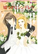 秘書ヒロインセット vol.1(ハーレクインコミックス)