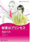 秘書ヒロインセット vol.2(ハーレクインコミックス)