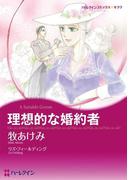 漫画家 牧 あけみセット(ハーレクインコミックス)