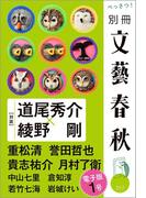 別冊文藝春秋 電子版1号(文春e-book)