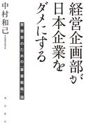 経営企画部が日本企業をダメにする