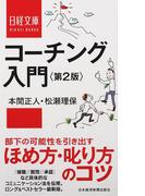コーチング入門 第2版 (日経文庫)(日経文庫)