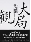 大局観 (日経ビジネス人文庫)(日経ビジネス人文庫)