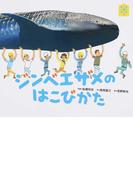 ジンベエザメのはこびかた (ほるぷ水族館えほん)