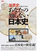 世界史が教えてくれる!あなたの知らない日本史 (タツミムック)(タツミムック)
