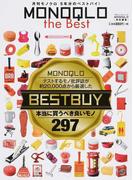 MONOQLO the Best 本当に買うべき良いモノ297 (100%ムックシリーズ)(100%ムックシリーズ)