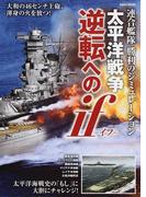 太平洋戦争逆転へのif 連合艦隊勝利のシミュレーション