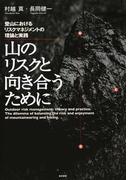 山のリスクと向き合うために 登山におけるリスクマネジメントの理論と実践