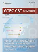 GTEC CBT公式問題集