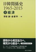 日韓関係史 1965−2015 2 経済