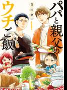 パパと親父のウチご飯(BUNCH COMICS) 6巻セット(バンチコミックス)