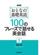 【期間限定価格】NHK おとなの基礎英語シーズン1 100のフレーズで話せる英会話