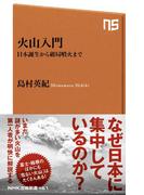【期間限定価格】火山入門 日本誕生から破局噴火まで(NHK出版新書)