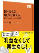 【期間限定価格】稼ぐまちが地方を変える 誰も言わなかった10の鉄則(NHK出版新書)
