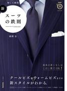 知って納得 新・スーツの鉄則(NHKまる得マガジンMOOK)